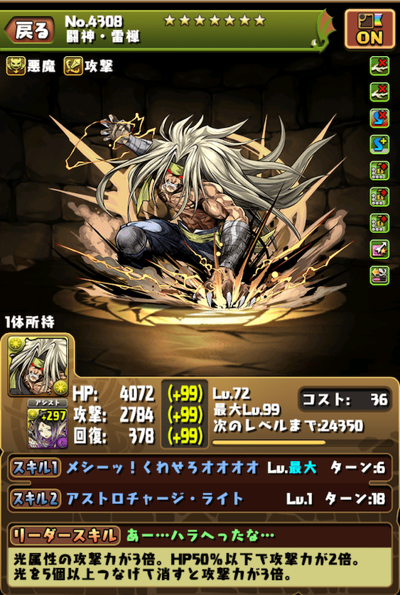 puzzle-and-dragons-raizen-01